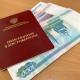 Курские власти готовят предложения по поправкам в федеральный закон о соцдоплате к пенсии